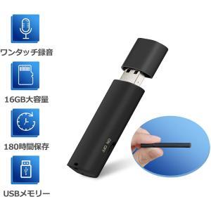 QZT USBメモリー型ボイスレコーダー 超小型 ICレコーダー ICボイスレコーダー 録音機 16...