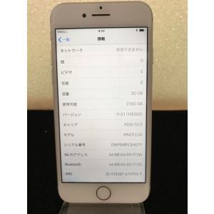【中古Bランク】iPhone7 白 32GB au ネットワーク利用制限◯ au系格安sim対応 ip359182076739559|towayshop
