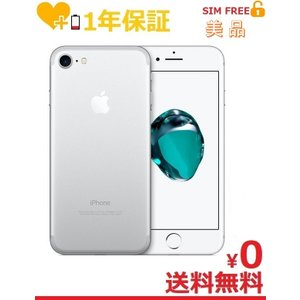 【国内版SIMフリー】iPhone7 128GB シルバー【Aランク 美品 白ロム】sim free...