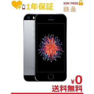 【SIMフリー】iPhoneSE 64GB スペースグレイ 【中古】 ドコモ ソフトバンク au ワイモバイル対応 格安SIM対応 バッテリー1年保証 送料無料|towayshop
