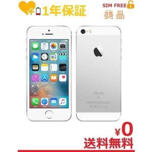 【SIMフリー】iPhoneSE 64GB シルバー 【中古】 ドコモ ソフトバンク au ワイモバイル対応 格安SIM対応 バッテリー1年保証 送料無料|towayshop