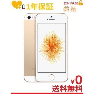 【SIMフリー】iPhoneSE 64GB ゴールド 【中古】 ドコモ ソフトバンク au ワイモバイル対応 格安SIM対応 バッテリー1年保証 送料無料|towayshop