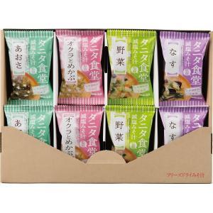 マルコメ タニタ食堂監修フリーズドライ減塩みそ汁セット(16食)  送料無料