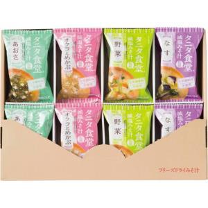 マルコメ  フリーズドライ タニタ監修みそ汁(16食) 送料無料