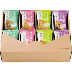 マルコメ  フリーズドライ タニタ監修みそ汁(24食)  送料無料