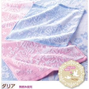 ふわふわ無撚糸 フェイスタオル ダリア柄 送料無料 ジャガード織 towel-en