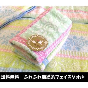 ふわふわ無撚糸 フェイスタオル ローズチェック柄 ジャガード織 送料無料 towel-en