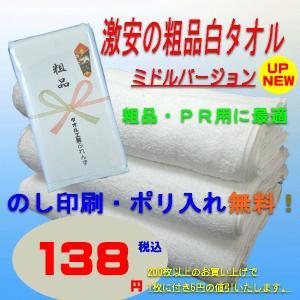 激安の 粗品白タオル ミドルバージョンUP ボリューム増す のし付・OPP袋入り