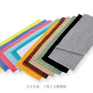 業務用フェイスタオル「200匁」 「1色1ダース単位」カラー【全12色】