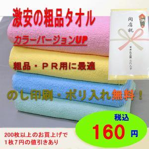 激安の粗品タオル カラーバージョンUP ふんわりやわらかタイプ のし紙・OPP袋入り