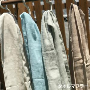 ■サイズ 約34×160cm(内フサは2cm) ■重さ   約78g ■素材  綿100% ■日本製...