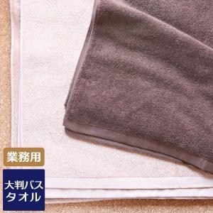大判バスタオル 2250匁 1枚 国産 業務用 プロ仕様 タオル 超大判 日本製 綿100% エステ マッサージ 岩盤浴 シーツ 上質 ビッグサイズ  B030 towel01