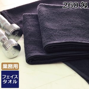 フェイスタオル 260匁 1枚 黒 業務用タオル スレン染め総パイル ブラック  ヘアカラー ヘアダイ ヘアブリーチ F014 towel01