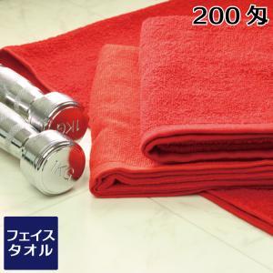 フェイスタオル 200匁 赤タオル 1枚 赤 カラータオル レッド スポーツ 運動会 体育祭 イベント F015 towel01
