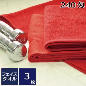フェイスタオル 240匁 赤タオル 1枚 赤 カラータオル レッド スポーツ 運動会 体育祭 イベント F044 towel01