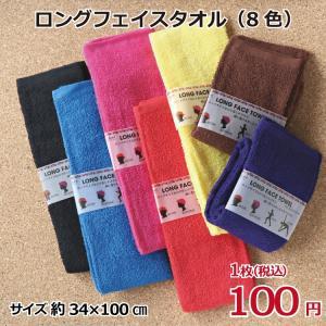 1枚100円 100cmロングカラータオル ロングフェイスタオル 1枚 フェイスタオル カラータオル ロング スポーツ ジム バスタイム 頭 巻ける F071 towel01