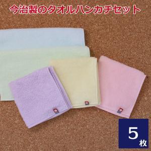 タオルハンカチ 5枚セット 国産今治 色アソート 日本製 国産 ミニタオル ハンカチタオル ハンドタオル 大人用 子供用 子ども まとめ買い ついで買い H052 towel01