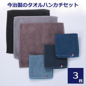 今治製 タオルハンカチ 3枚セット 淡色 濃色 日本製 国産 ミニタオル ハンカチタオル ハンドタオル 大人用 子供用 子ども ついで買い H052-054-3set towel01