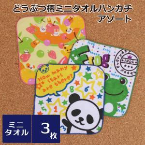 どうぶつ柄 ミニハンカチ 3枚セット 色柄アソート ミニタオル タオルハンカチ 20×20cm アニマル 動物 かわいい 保育園 幼稚園 H061 towel01