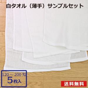 白タオル 業務用 白タオル平地付 お試しサンプルセット 計5枚 120匁 140匁 160匁 180匁 200匁 送料無料 towel01