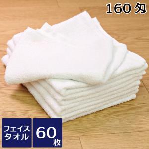 白タオル 160匁 業務用白タオル平地付 60枚セット 除菌用 使い捨てタオル ダスター ウエス 使い捨て ぞうきん 大掃除 P003 towel01