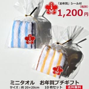 御年賀タオル 10枚セット ミニタオル プチギフト 20×20cm柄アソート 御年賀 年始 ご挨拶 ばらまき ラッピング タオルハンカチ W047-s2|towel01