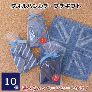 デニム調 ハンドタオル 2枚組 プチギフト 10個 結婚式 お礼 退職 転勤 異動 卒業 挨拶 男性 紳士 メンズ ギフト プレゼント ラッピング ハンカチ W048-10s|towel01