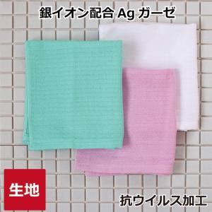 手作りマスク 生地 抗ウィルス加工 銀イオン配合Agガーゼ ハンドタオルサイズ  抗ウィルス 抗アレルゲン 抗菌 防臭 洗濯 繰り返し XM004-pk-kiji towel01