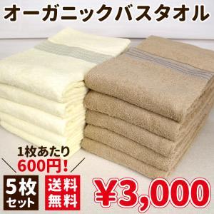 送料無料 バスタオル 同色5枚セット みんなのオーガニック6 約60×120cm オーガニックコットン まとめ買いの画像