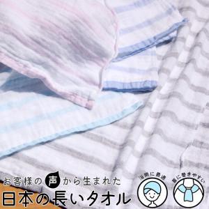 片面ガーゼ ロングフェイスタオル 日本の長いタオル ガーゼボーダー 約34×100cm|towelmall