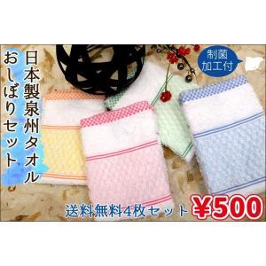 ハンドタオル4枚セット ゆうメール送料無料 日本製 泉州タオル おしぼり 約34×35cm 購入制限有り:1セットまで towelmall