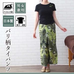 タイパンツ レディース メンズ 。グリーンcolor。 アジアン エスニック パンツ