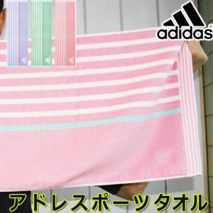 送料無料 adidas アドレ スポーツタオル 〇サイズ:約34×110cm 〇カラー:グリーン、ピ...