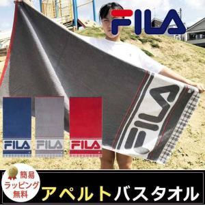 FILA アペルト バスタオル 〇カラー:グレー、ネイビーブルー、レッド 〇サイズ:約60×120c...