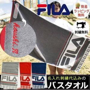 名入れ無料 ギフトに最適! 日本国内刺繍 FILA アペルト バスタオル 〇カラー:グレー、ネイビー...