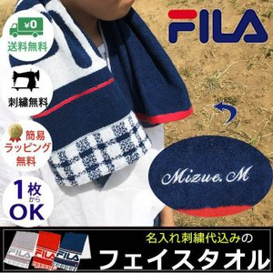送料無料 名入れ無料 ギフトに最適! 日本国内刺繍 FILA アペルト フェイスタオル 〇カラー:グ...