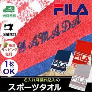 送料無料 名入れ無料 ギフトに最適! 日本国内刺繍 FILA アペルト スポーツタオル 〇カラー:グ...
