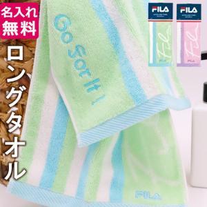送料無料 名入れ無料 ギフトに最適! 日本国内刺繍 FILA レガシー アクティブロングタオル 〇サ...