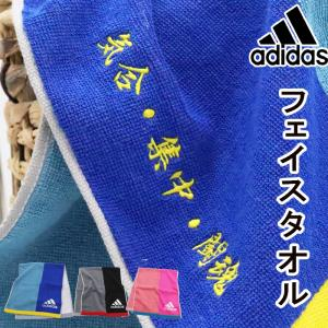 スポーツタオル タオル アディダス adidas 刺しゅう 名入れ ネーム 刺繍 ギフト セット ネ...