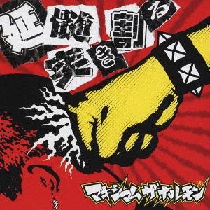 マキシマム ザ ホルモン 延髄突き割る 8cmCD Single