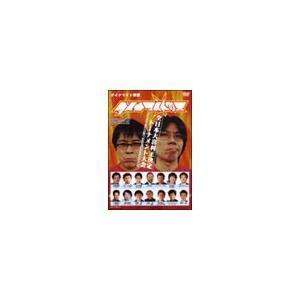 ダイナマイト関西〜全日本大喜利王決定トーナメント...の商品画像
