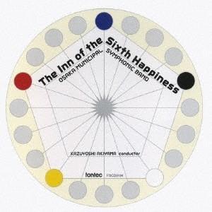 オオサカ・シオン・ウインド・オーケストラ (大阪市音楽団) 第六の幸福をもたらす宿 CD