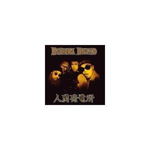 ブッダ・ブランド 人間発電所 [CCCD] CopyControl CD
