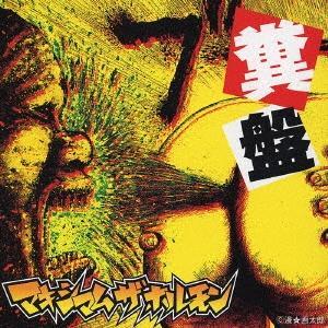 マキシマム ザ ホルモン 糞盤 CD
