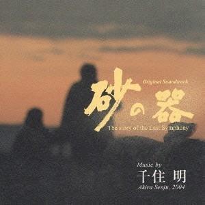 千住明 「砂の器」オリジナル・サウンドトラック CD