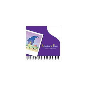 広橋真紀子 ディズニー・コレクション:リラクシング・ピアノ CD