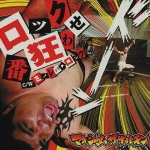 マキシマム ザ ホルモン ロック番狂わせ/ミノレバ☆ロック  [CD+DVD] 12cmCD Sin...