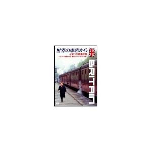 石丸謙二郎 世界の車窓から 〜イギリス鉄道の旅〜 DVD...
