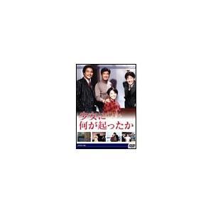 小泉今日子 大映テレビドラマシリーズ 少女に何が起こったか DVD-BOX (4枚組) DVD...