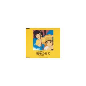 井上あずみ 君をのせて 12cmCD Single